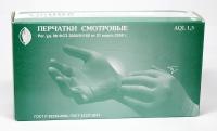 Медицинские перчатки смотровые Wear Safe  НИТРИЛ  (M)  (200шт)