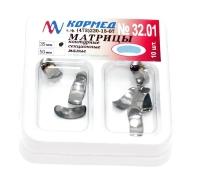 Матрицы Кормед (32.01)  мет. малые (10шт.) 35мкм