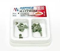 Матрицы Кормед (32.02)  мет. малые с выступом (10шт.) 35мкм